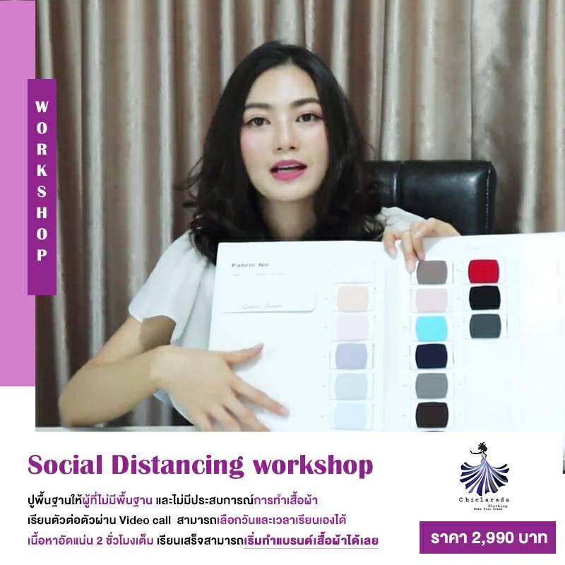 online-fashion-class-business-workshop-social-distansing-1