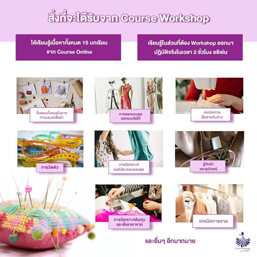 online-fashion-class-business-workshop-social-distansing-2