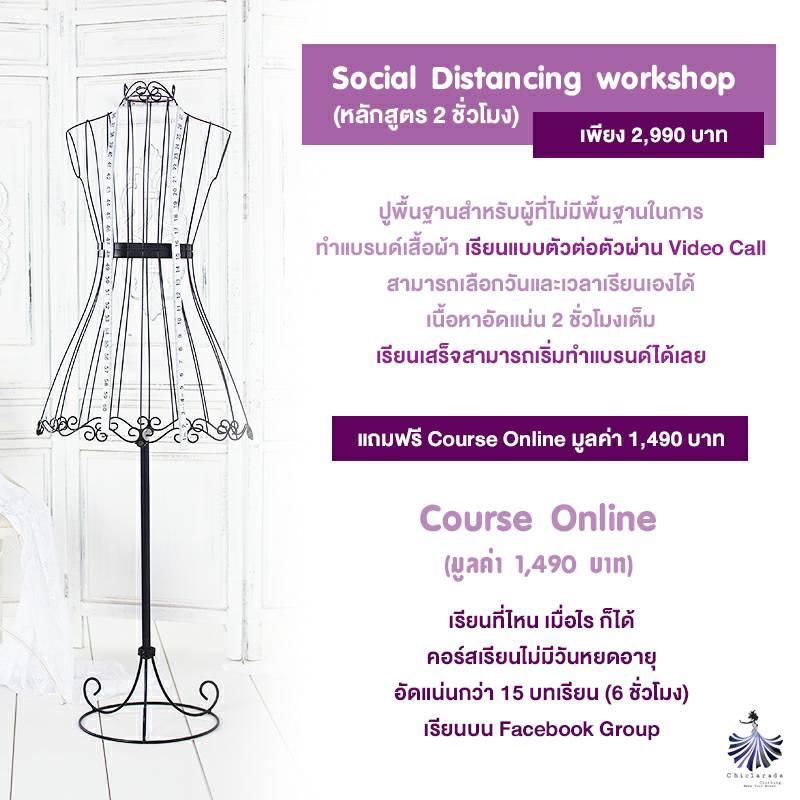 online-fashion-class-business-workshop-social-distansing-3