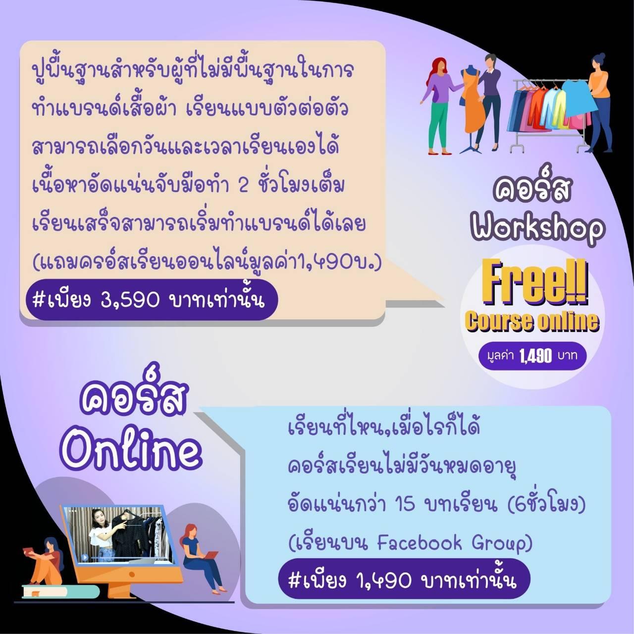 online-fashion-class-business-workshop2
