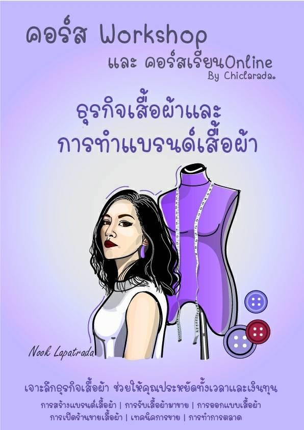 online-fashion-class-business1