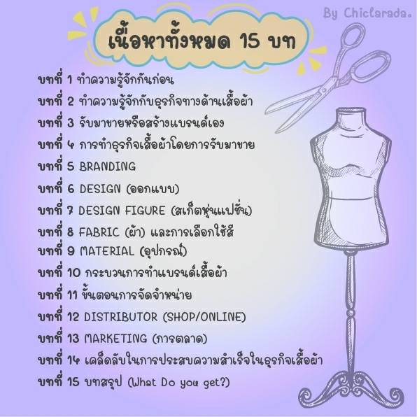 online-fashion-class-business6